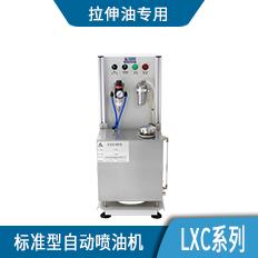 标准型自动喷油机—LXC系列(拉伸油专用)