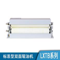 标准型双面辊油机—LXTB系列
