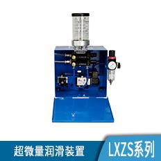 超微量润滑装置—LXZS系列