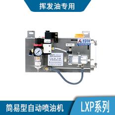 简易型自动喷油机—LXP系列(挥发油专用)