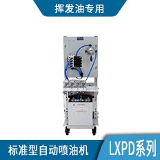 标准型自动喷油机—LXPD系列(挥发油专用)