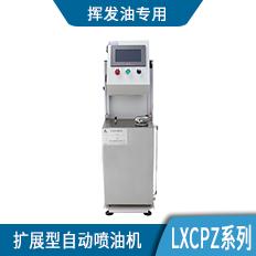 扩展型自动喷油机—LXCPZ系列(挥发油专用)