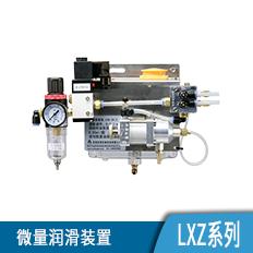 微量润滑装置—LXZ系列