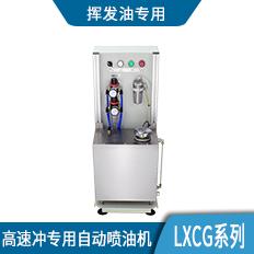 高速冲专用自动喷油机—LXCG系列(挥发油专用)